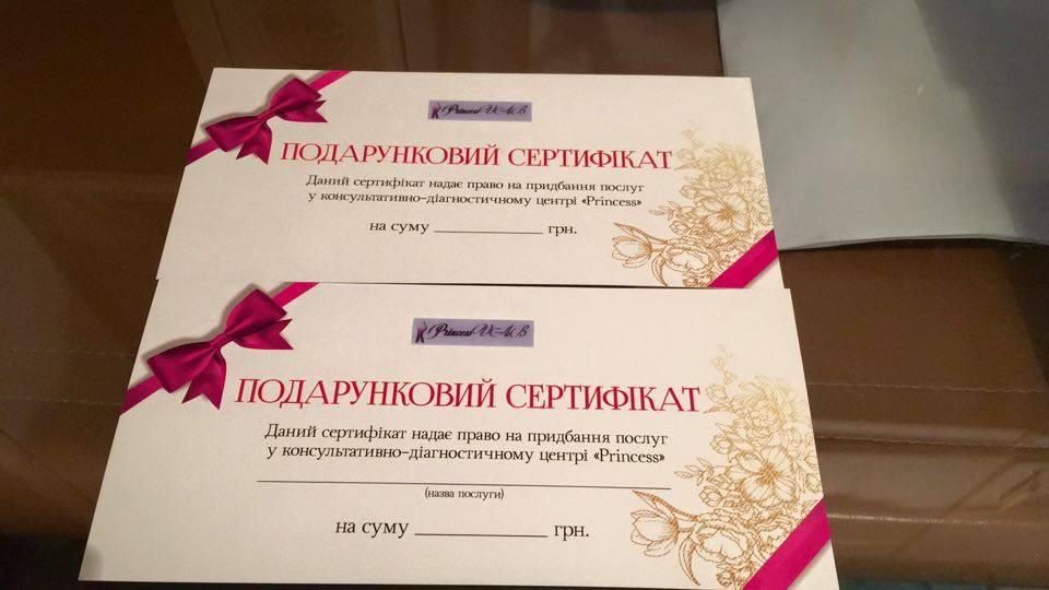 Подарунковий сертифікат Princess